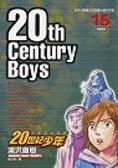 20世紀少年 15