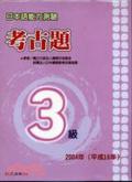 日本語能力測驗考古題3級2004年
