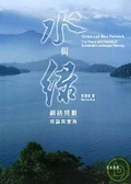 水與綠網絡規劃:理論與實務:the theory and practice of sustainable landscape planning