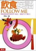 飲食英語Follow Me:保證為英語添加許多「味道」-增進不少「養分」