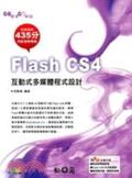 Flash CS4互動式多媒體程式設計