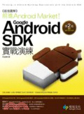 《超強圖解》前進Android Market! Google Android SDK實戰演練