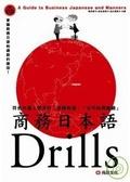 商務日本語Drills:符合外國人需求的íu商務敬語ívíu公司訪問禮節ív