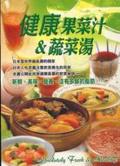 健康果菜汁&蔬菜湯