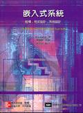 嵌入式系統:結構、程式設計、系統設計