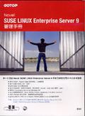Novell SUSE LINUX Enterprise Server 9管理手冊