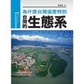 台灣的生態系:為什麼台灣這麼特別
