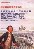 藍色緯度:勇探庫克船長二百年前航跡