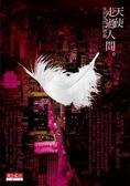 天使走過人間:生與死的回憶錄