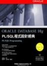 PL/SQL程式設計
