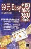 99元EASY網路創業