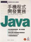 Java手機程式開發實務
