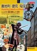 奧地利.捷克.匈牙利:山水音樂之旅:journeys through landscape and music