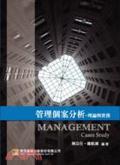 管理個案分析, Management cases study, 理論與實務