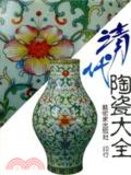 清代陶瓷大全