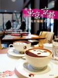 從東京到京都:我的珈琲時光