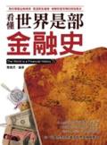 看懂世界是部金融史:教你把握金融規律、看透景氣循環、破解財富密碼的財經簡史