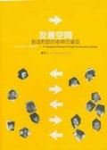 友善空間:創造對話的參與式營造:dialogical process through participatory design