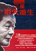 三星浴火重生:李健熙改革十年