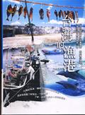 台灣的漁港