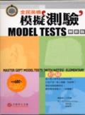 全民英檢模擬測驗:初級:elementary