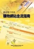 錢進電子商務:購物網站金流指南