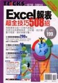 Excel報表超全技巧508招
