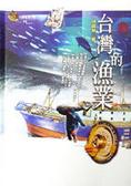 台灣的漁業