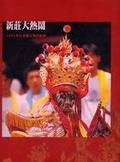 新莊大熱鬧:2001年台北縣宗教藝術節