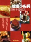 健康小尖兵:茶粉&優酪乳