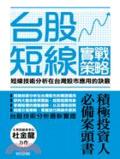 台股短線實戰策略:短線技術分析在台灣股市應用的訣竅