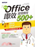 最強!Office卽效實用密技500+