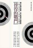 徬徨的戰鬥:十場臺灣當代小說的心靈饗宴:國立臺灣文學館.第三季週末文學對談