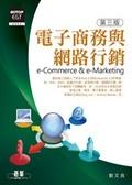 電子商務與網路行銷