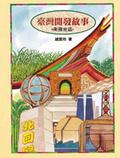 臺灣開發故事:南部地區