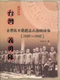 台灣義勇隊:台灣抗日團體在大陸的活動(1937-1945)