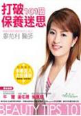 打破101個保養迷思:專業皮膚科醫師的美人處方