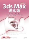 3ds Max 2010進化論:3D建模.著色應用:功能操作.實務範例.創意激發
