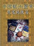 中國藝術圖案:龍鳳瑞獸篇