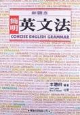 簡明英文法