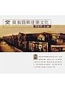 廣東僑鄉建築文化