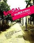 我在西非不用美白:台灣女孩與塞內加爾的故事