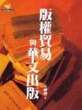 版權貿易與華文出版