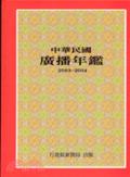 中華民國廣播年鑑2003-2004