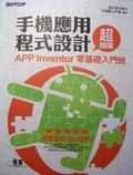 手機應用程式設計超簡單:APP Inventor零基礎入門班
