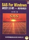 SAS For Windows統計分析:高等統計