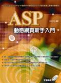 ASP動態網頁新手入門