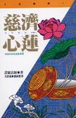 慈濟心蓮:中國時報家庭版專欄