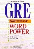 GRE字根字彙