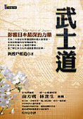 武士道:影響日本最深的力量